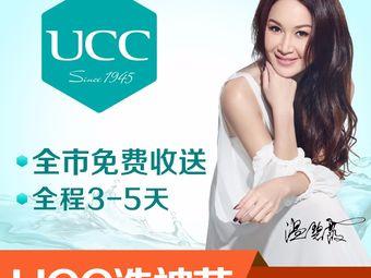 UCC国际洗衣(横跨村星选店)