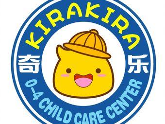 奇乐全日制婴儿学校(禅城校区)