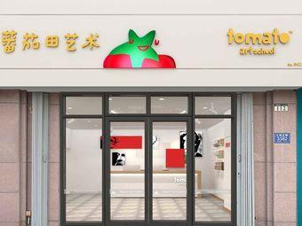 蕃茄田艺术(上城国际店)