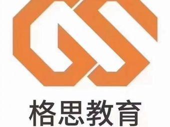 思辰格思教育(宁波校区)