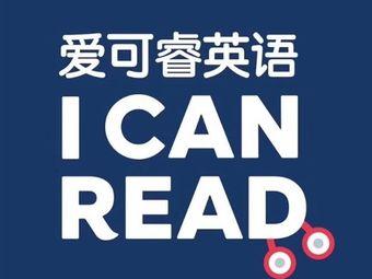新加坡爱可睿全外教少儿英语