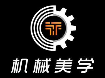 机械美学(天宁吾悦店)