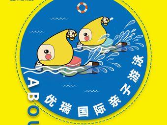 優瑞國際親子游泳(天津摩天輪旗艦店)