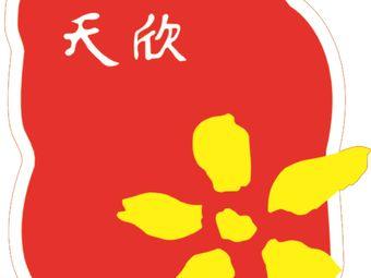 天欣驾校总部直营·训练基地(温江校区)