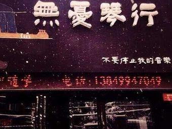 无忧琴行(西工总店)