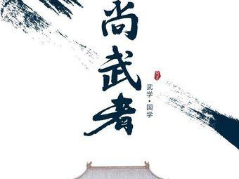 尚武少年传统武术馆