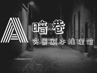 暗巷实景剧本推理馆