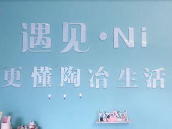 遇见•Ni陶艺馆