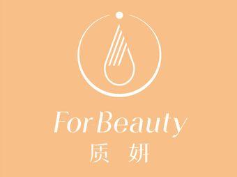 For Beauty质妍皮肤管理