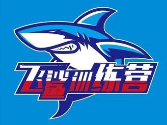 飞鲨少儿篮球培训(星沙全民健身中心校区)