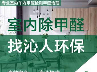 上海沁人环保科技(芜湖分公司)