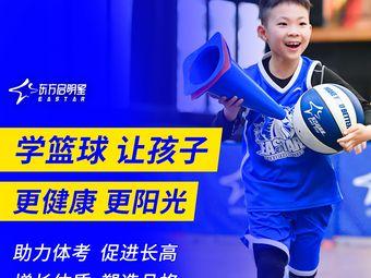 东方启明星儿童篮球培训(奥体校区)