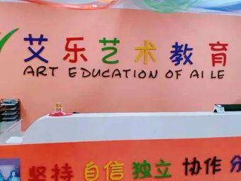 艾乐艺术教育(中山路校区)