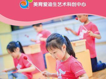 美育音乐舞蹈国际机构(唯盛校区)