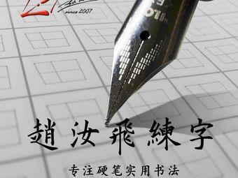 赵汝飞练字(千禧校区)