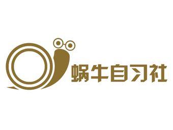 蜗牛自习社(祥安路店)