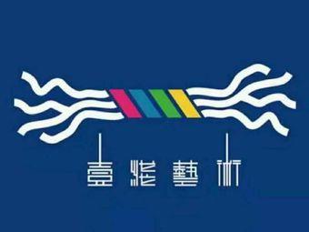 济南一线艺术培训学校(堤口路校区)