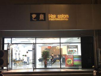 艺尚Hair salon