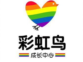 彩虹鸟成长中心(龙湖天街旗舰店)