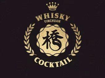 桥·威士忌餐酒吧