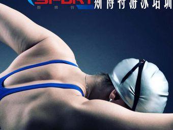 斯博特游泳俱乐部(中山南路店)