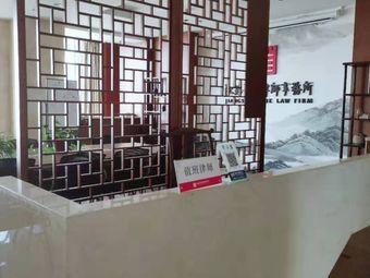 江苏普悦律师事务所