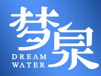 梦泉天然矿泉水