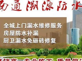 南通溯源防水公司