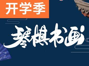 昂立國學 古箏圍棋書法國畫(大寧中心店)