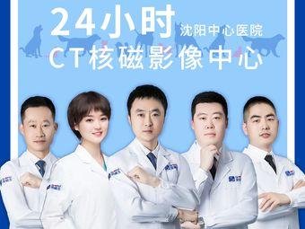 宠颐生动物医院·24小时转诊中心(沈阳中心)