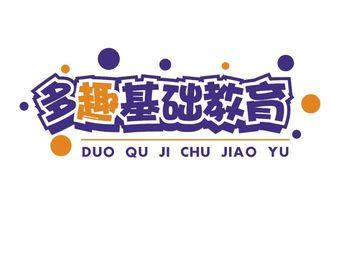 多趣基础教育(山阴一部)