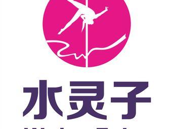 水灵子舞蹈国际连锁梅州总部(万象江山校区)