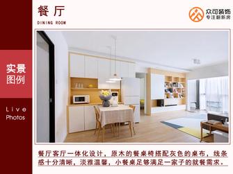 10-15万三室两厅日式风格餐厅图片