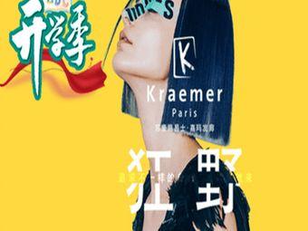 Kraemer Paris·苏豪发廊(奥园广场店)