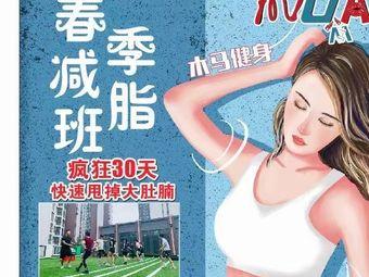 木马安夏健身工作室