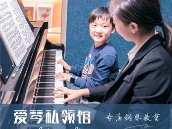 爱琴私领馆·专注钢琴教育
