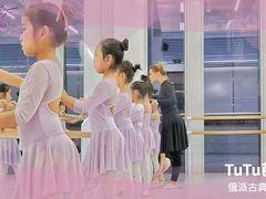 TuTu Ballet纯正俄派古典芭蕾的图片