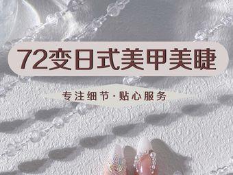 72变日式美甲美睫