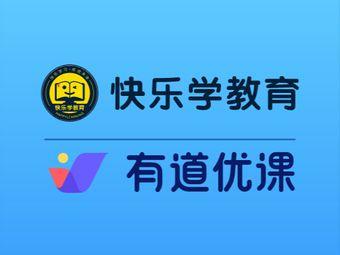 快乐学教育(椒江学习中心)