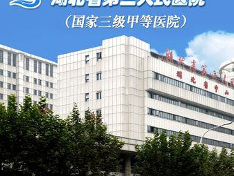 湖北省第三人民醫院體檢中心