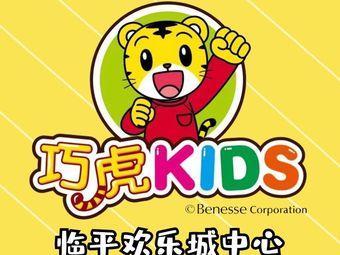 巧虎KIDS早教中心(临平欢乐城中心店)