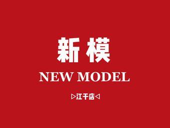 新模NewModel模特培训(江干店)