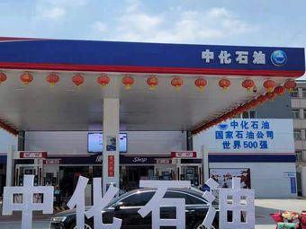 中化石油闽投站