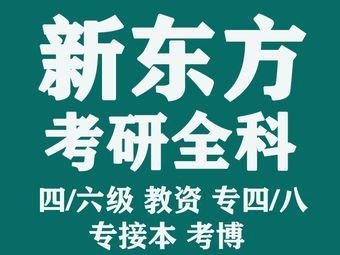 新东方(师大校区)