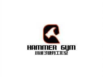 HAMMER GYM小锤子健身工作室