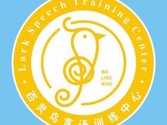 四川百灵鸟言语语言训练中心(中医大店)