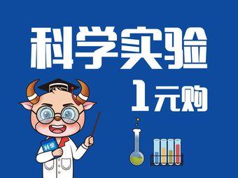 智勇科创·生活实验·社会实践·课题研究(浦东联洋校区)