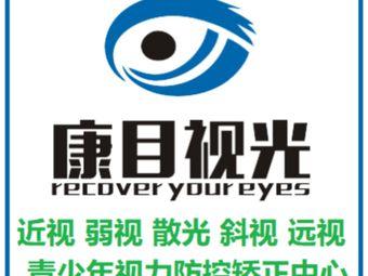 康目视光青少年近视·远视·散光·斜视·弱视训练中心