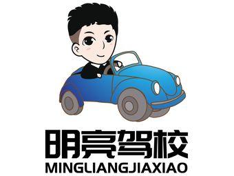 明亮驾校·学车(泗泾店)