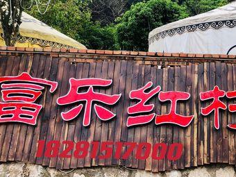 富乐红村土灶鸡